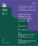 필름X젠더 단편영화 제작지원 당선작 제작발표회 포스터