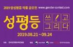 한국양성평등교육진흥원에서 2019 양성평등 작품 공모전 접수 시작을 알렸다