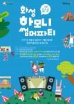 화성하모니썸머파티 포스터