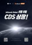 CDS 코인은 8월 8일 빗썸 글로벌에 상장한다