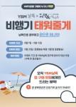 YBM날톡 괌 항공권 증정 이벤트