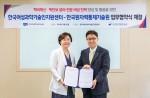 왼쪽부터 안혜연 WISET 소장, 김석철 KINAC 원장이 업무협약식을 갖고 기념촬영을 하고 있다