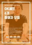 북한이탈주민창업역량강화지원사업 OK셰프 6기 참여자 모집 공고 포스터