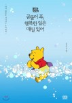 예스24 썸머 에디션 곰돌이 푸, 행복한 일은 매일 있어 표지