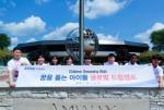 한국암웨이 미래재단이 2019 글로벌 드림 캠프를 성황리에 종료했다