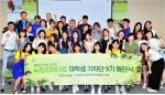 한국암웨이 뉴트리라이트 대학생 기자단 9기가 해단식을 갖고 기념촬영을 하고 있다