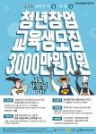 예비 청년 창업가 모집 안내 포스터
