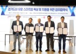 경기콘텐츠진흥원-스케일업 코리아 협약식
