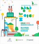 2019 초록산타 상상놀이터 초대장