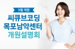 씨큐브코딩 목포남악센터가 8월 30일 개원설명회를 개최한다