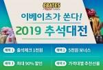 이베이츠 코리아가 2019 추석 대전을 진행한다