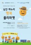 예스24 남산 하누리 행복 플리마켓 포스터