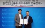 왼쪽부터 한국생산성본부-아이콘루프 업무 협약식에서 김종협 아이콘루프 대표와 노규성 한국생산성본부 회장이 기념사진을 찍고 있다
