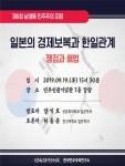 제6회 남영동 민주주의 포럼 포스터