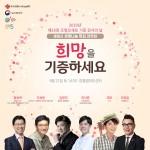 2019년 제18회 조혈모세포 기증 감사의 날 포스터