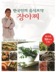 김오곤 한의사가 저술한 한국인의 음식보약 장아찌 151가지