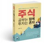 주식 공부는 함께 투자는 혼자, 송영관 지음, 170쪽, 1만8000원