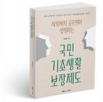 사회복지 공무원이 설명하는 국민기초생활보장제도, 박지훈 지음, 396쪽, 1만7800원