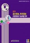 2019 공간정보, 위치정보 산업현황과 기술개발 전략 보고서 표지