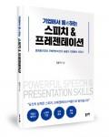 기업에서 통하는 스피치&프레젠테이션, 김찬기 지음, 256쪽, 1만8000원