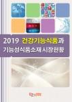 임팩트북이 발간한 2019 건강기능식품과 기능성식품소재 시장현황 표지