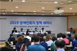 누림센터 2019 장애인복지 정책 세미나