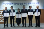한국보건복지인력개발원이 노인복지분야 인재양성을 위한 업무협약을 체결했다