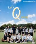 청소년자살예방뮤지컬공연 Let's Q 공연 포스터