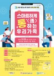 서울특별시립청소년드림센터의 2019 스마트하게 통하는 우리가족 홍보 포스터