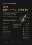 툴뮤직 입시평가회 포스터