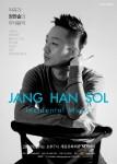 작곡가 장한솔의 무대음악 소리, 숨 포스터