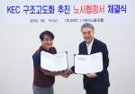 KEC노동조합과 KEC는 KEC구미공장에서 노사협의회를 열고 왼쪽부터 이준한 위원장과 황창섭 사장이 협정서를 체결했다