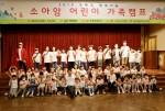 소아암 어린이 가족캠프에 참석한 어린이들이 함께 기념 촬영을 하고 있다