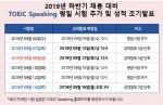 한국 TOEIC 위원회는 하반기 채용 대비 토익스피킹 평일시험을 추가하고 성적을 조기 발표한다