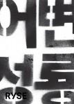 김홍식 작가 벽화 티저 이미지