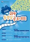 2019 과학동영상 공모대회 포스터