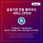 스마일서브는 공공기관 전용 클라우드 서비스 KoreaV를 오픈했다