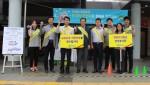 도로교통공단 서울특별시지부 임직원들이 교통안전 캠페인을 실시하고 기념촬영을 하고 있다