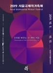 2019 서울국제작가축제 포스터