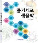 줄기세포 생물학 표지