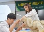 건국대 수의대가 진료·수술 실습교육에 국내 첫 동물모형을 도입했다