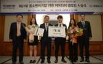 건국대 GTEP 사업단이 중소벤처기업 지원 아이디어 공모전 대상을 수상하고 기념촬영을 하고 있다