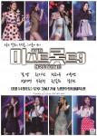 화제의 미스트롯트9 남양주 콘서트 포스터