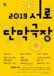 2019 서로단막극장 포스터