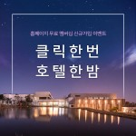 제주 핀크스리조트 공식 홈페이지 멤버십 가입 '통큰 이벤트'
