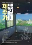 제주창조경제혁신센터 '블록체인·빅데이터 스타트업 모집' 포스터