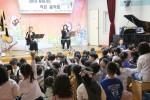 인천교육청에서 진행하는 찾아가는 작은 음악회