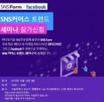 SNS Form은 페이스북과 SNS커머스 트렌드 세미나를 개최한다