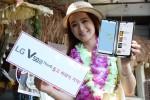 LG전자가 LG V50S ThinQ 하와이 출사단을 모집한다