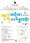 낙원악기상가가 참여하는 제2회 창덕궁 앞 열하나 동네 전국 어린이 사생대회 포스터
